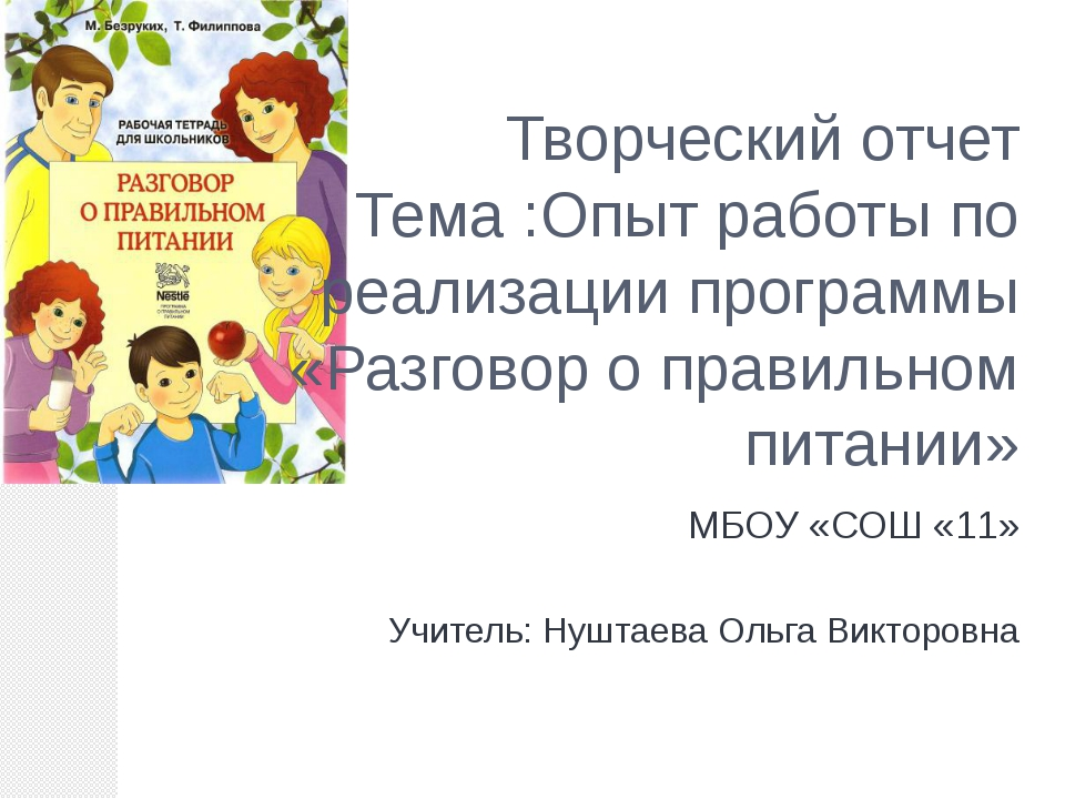 «Разговор о правильном питании» для дошкольников и школьников в возрасте от 6...