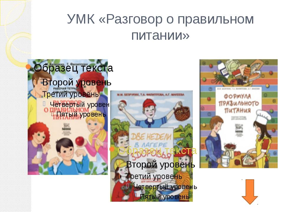 «Формула правильного питания» для школьников 12-14 лет.