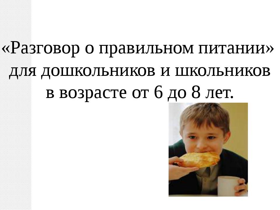 Родительские собрания цель: изменение структуры питания в семье. едим слишком...