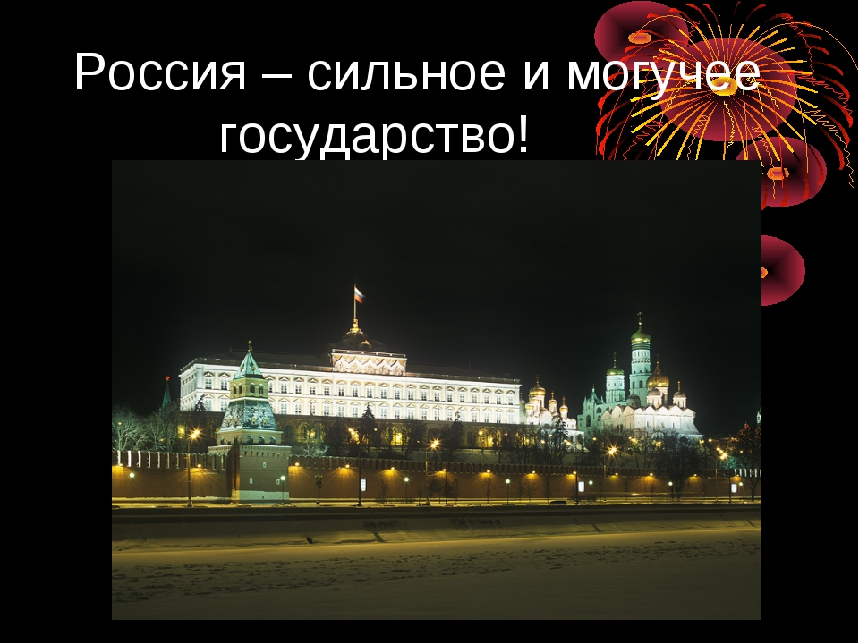 Россия – сильное и могучее государство!