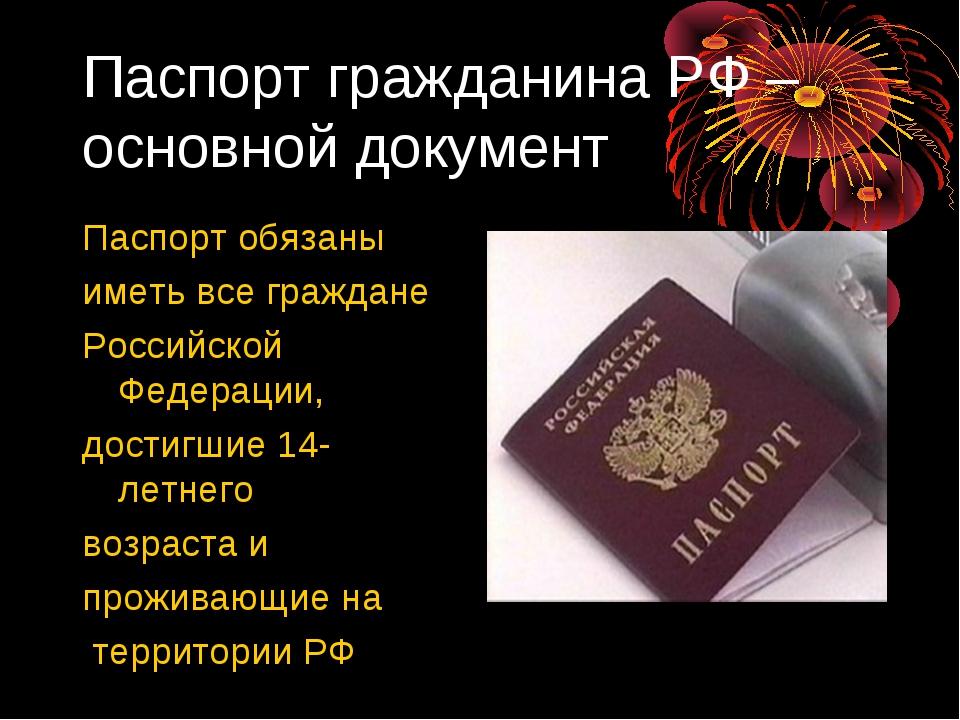 Паспорт гражданина РФ – основной документ Паспорт обязаны иметь все граждане...