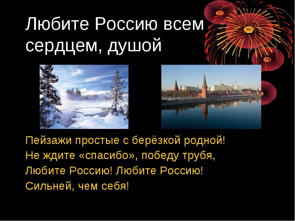 Любите Россию всем сердцем, душой Пейзажи простые с берёзкой родной! Не ждите...