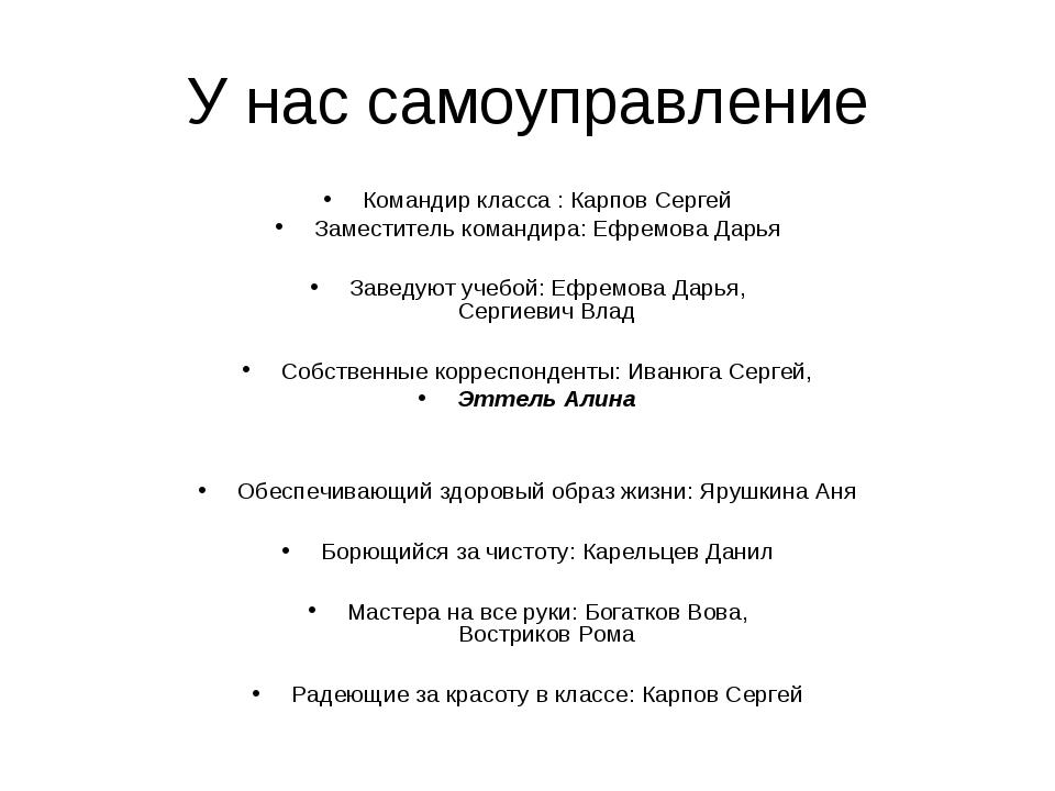 У нас самоуправление Командир класса : Карпов Сергей Заместитель командира: Е...