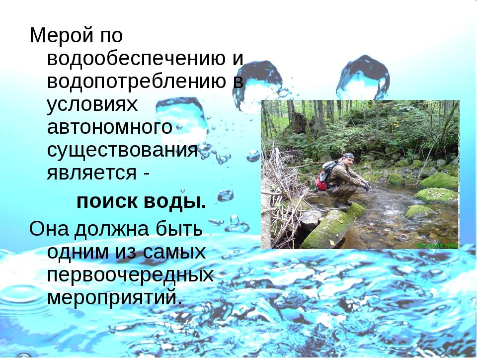 Мерой по водообеспечению и водопотреблению в условиях автономного существован...