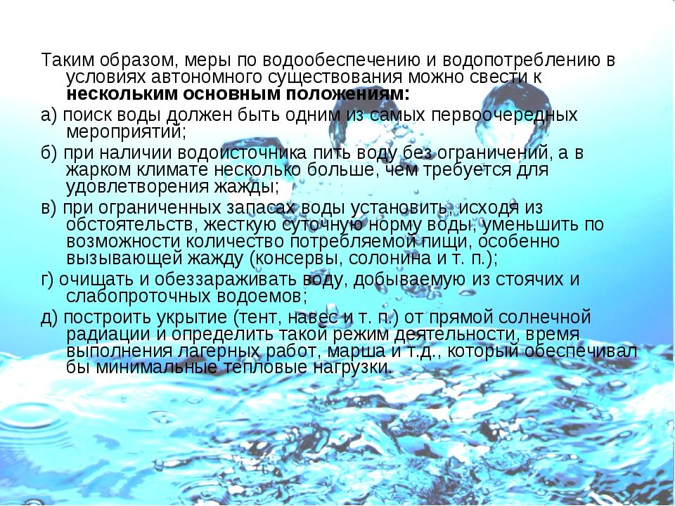 Таким образом, меры по водообеспечению и водопотреблению в условиях автономно...