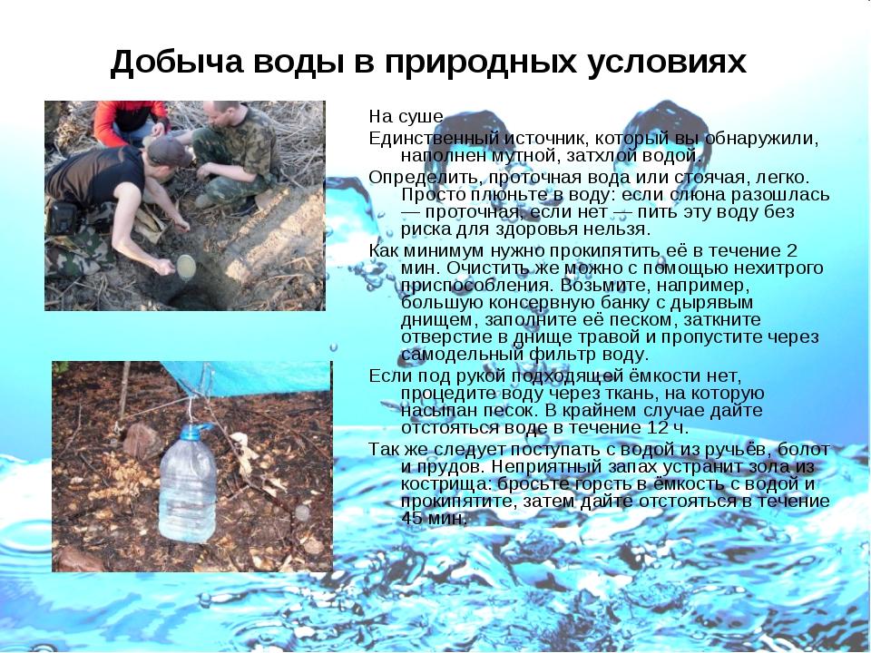 Добыча воды в природных условиях На суше Единственный источник, который вы об...