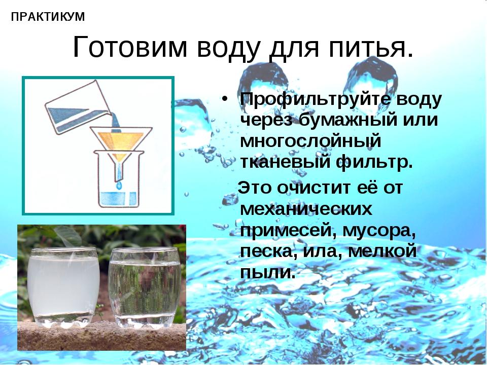 Профильтруйте воду через бумажный или многослойный тканевый фильтр. Это очист...