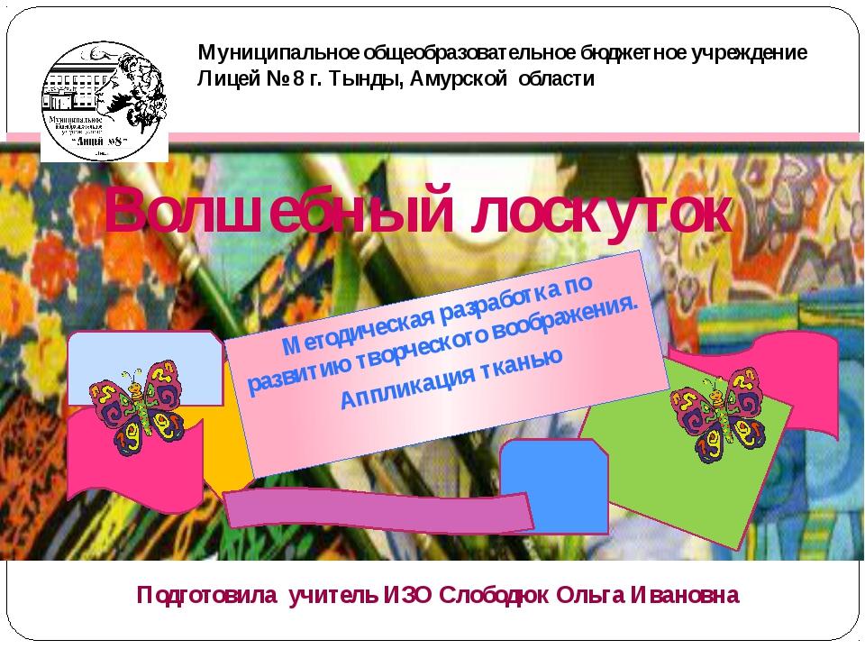 Муниципальное общеобразовательное бюджетное учреждение Лицей № 8 г. Тынды, А...