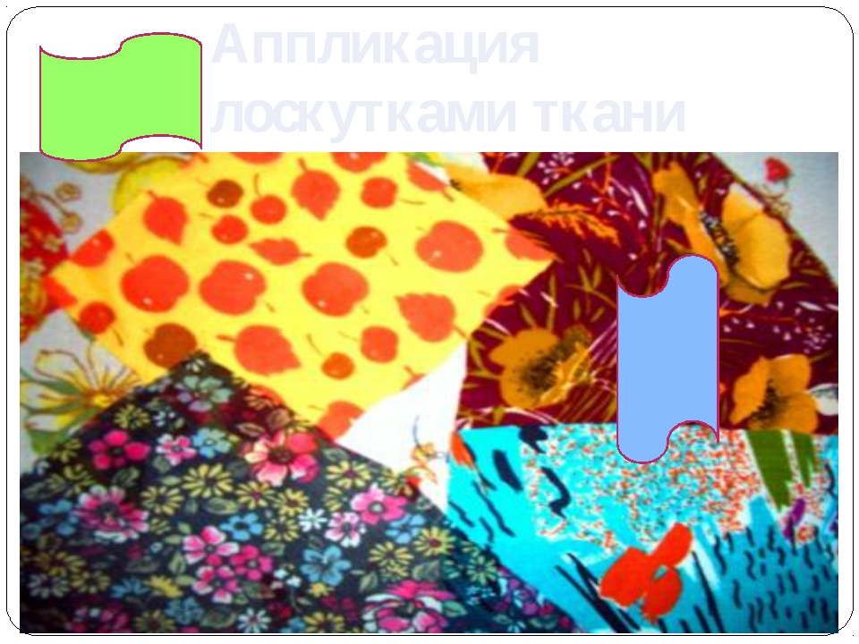 Аппликация лоскутками ткани