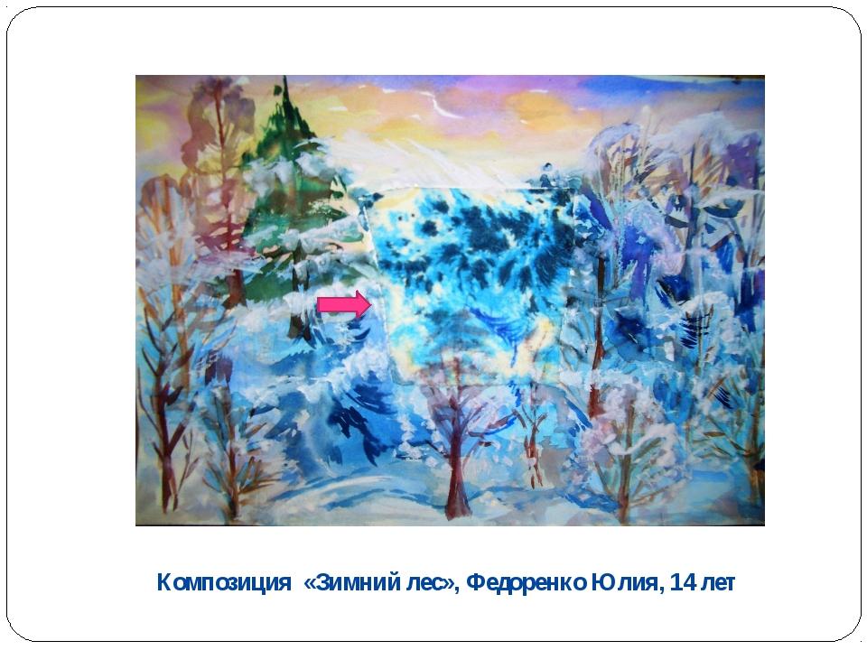 Композиция «Зимний лес», Федоренко Юлия, 14 лет