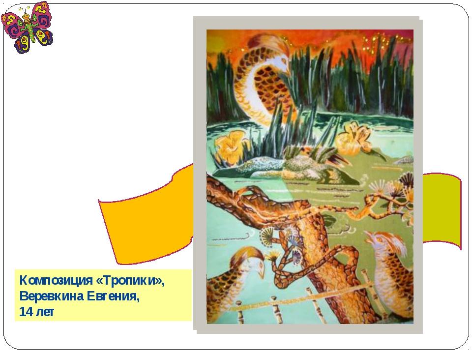Композиция «Тропики», Веревкина Евгения, 14 лет