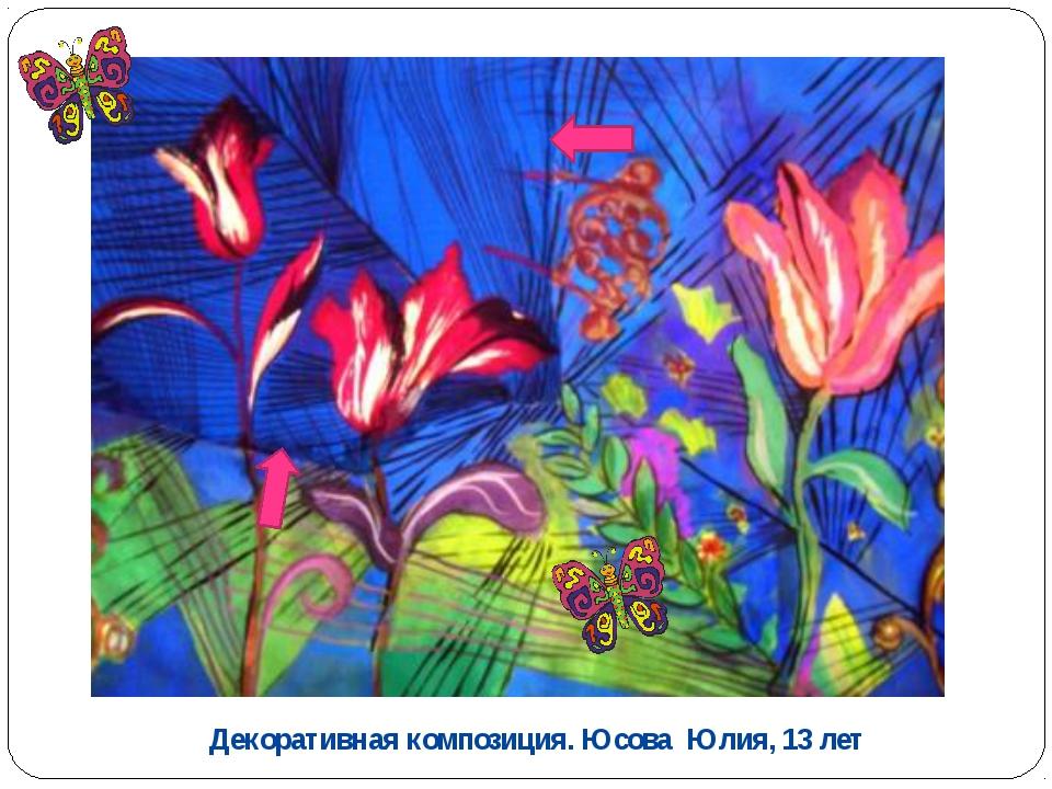 Декоративная композиция. Юсова Юлия, 13 лет