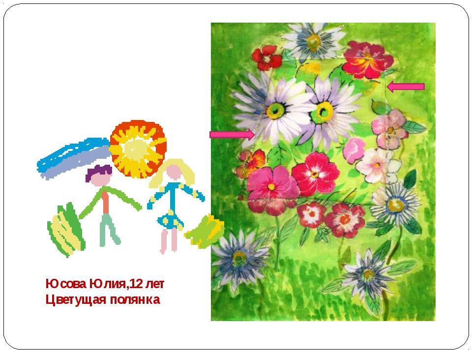 Юсова Юлия,12 лет Цветущая полянка