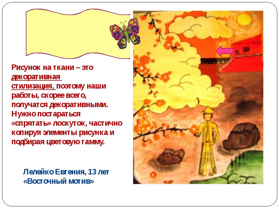 Лелейко Евгения, 13 лет «Восточный мотив» Рисунок на ткани – это декоративна...