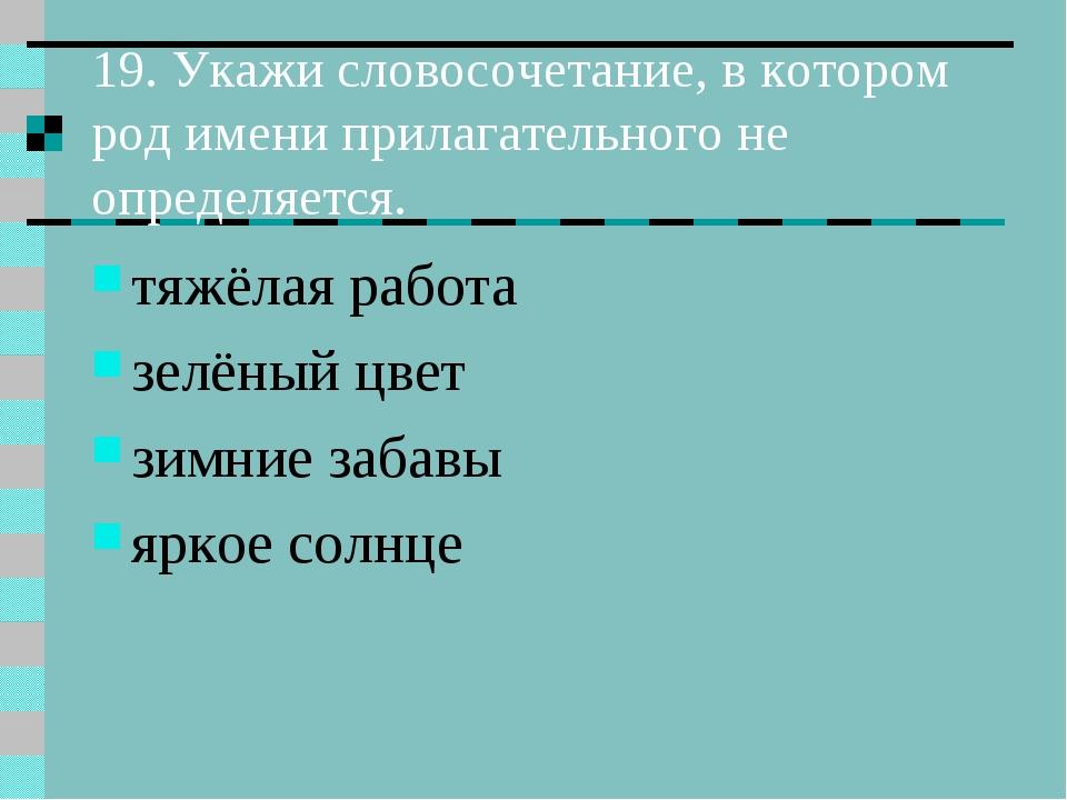 19. Укажи словосочетание, в котором род имени прилагательного не определяется...