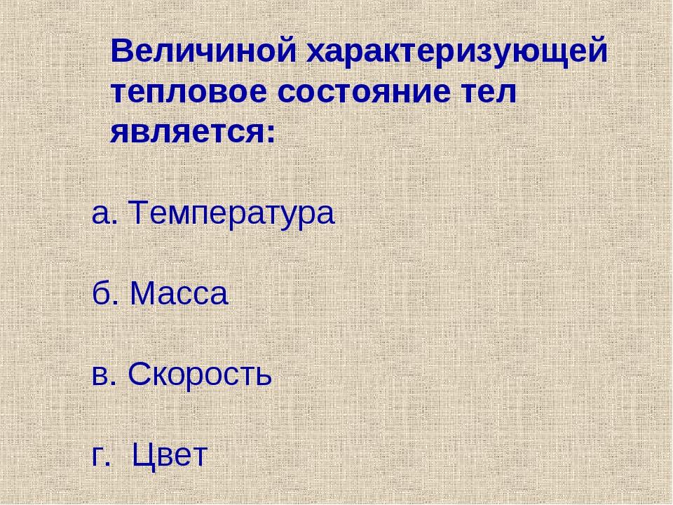 Величиной характеризующей тепловое состояние тел является: а. Температура б....