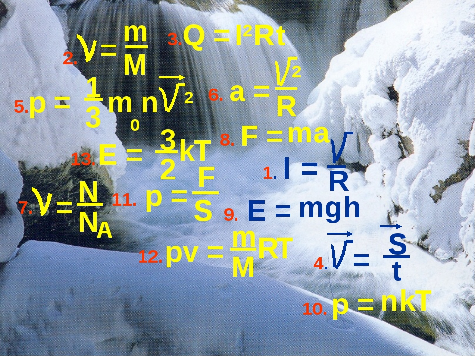 1. I = R = m M 3.Q = I2 R t 4. = S t p = 1 3 m 0 n 2 6. a = 2 R = N N A 8. F...