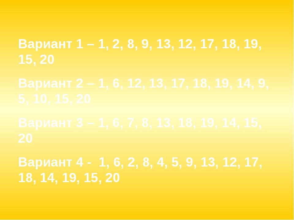 Вариант 1 – 1, 2, 8, 9, 13, 12, 17, 18, 19, 15, 20 Вариант 2 – 1, 6, 12, 13,...