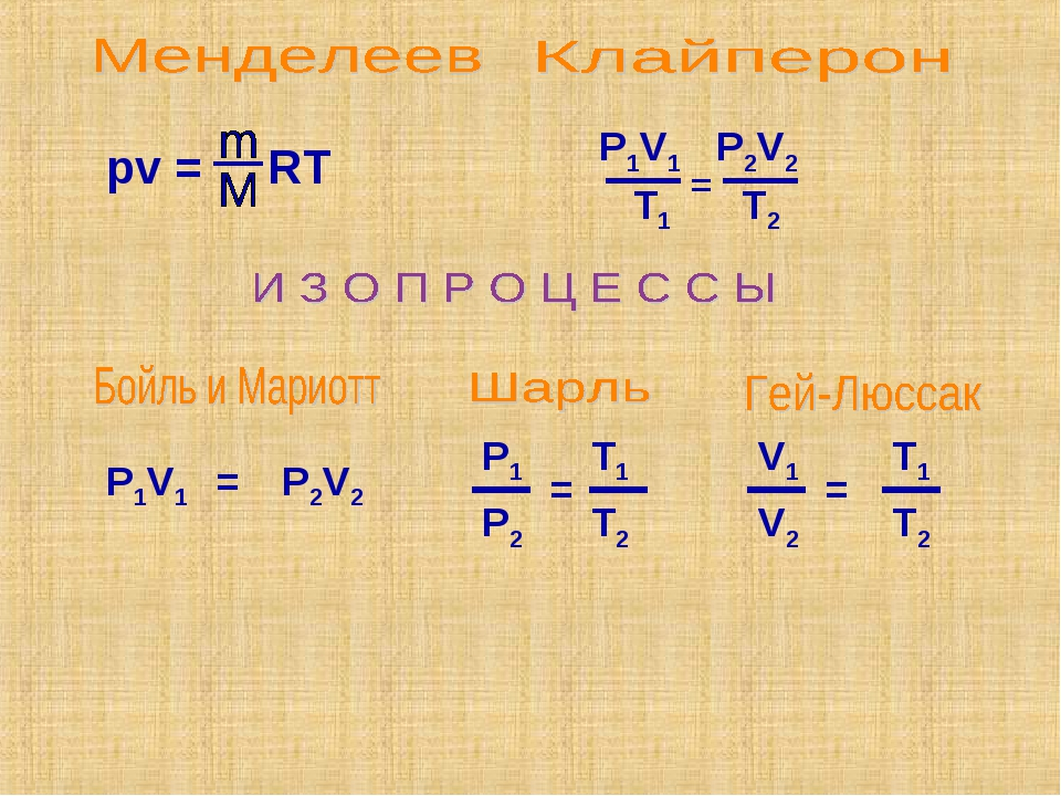 pv = RT = P1V1 P2V2 T1 T2 P1V1 P2V2 = P2 P1 = T1 T2 V1 V2 = T1 T2