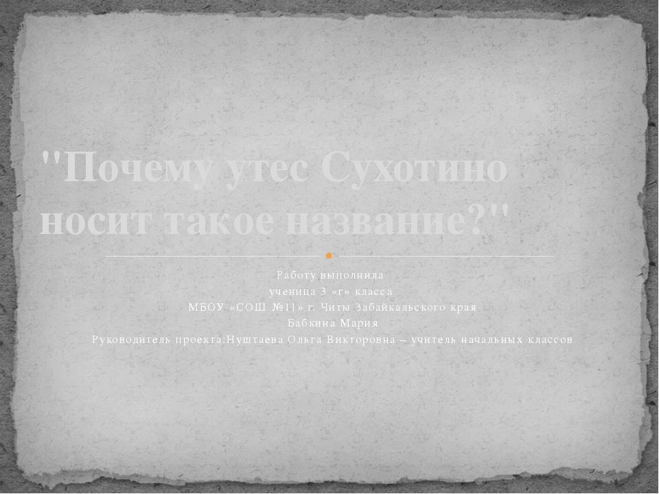 Работу выполнила ученица 3 «г» класса МБОУ «СОШ №11» г. Читы Забайкальского к...
