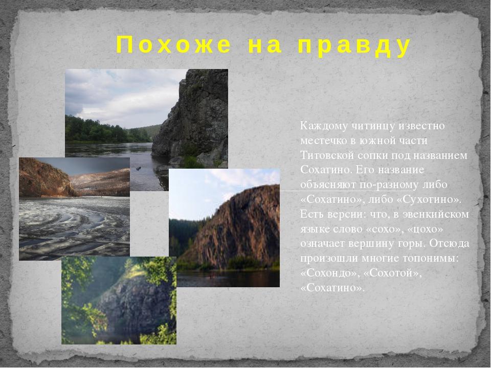 Похоже на правду Каждому читинцу известно местечко в южной части Титовской с...