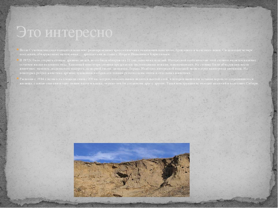 Возле Сухотинских скал находится комплекс разновременных археологических памя...
