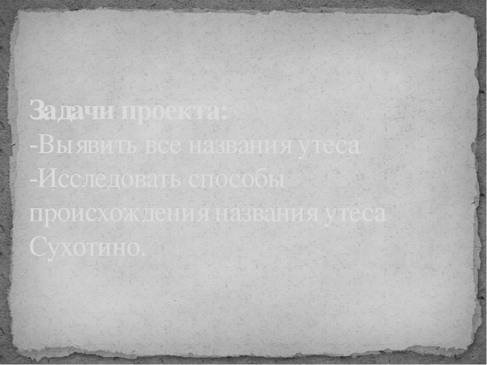 Задачи проекта: -Выявить все названия утеса -Исследовать способы происхождени...