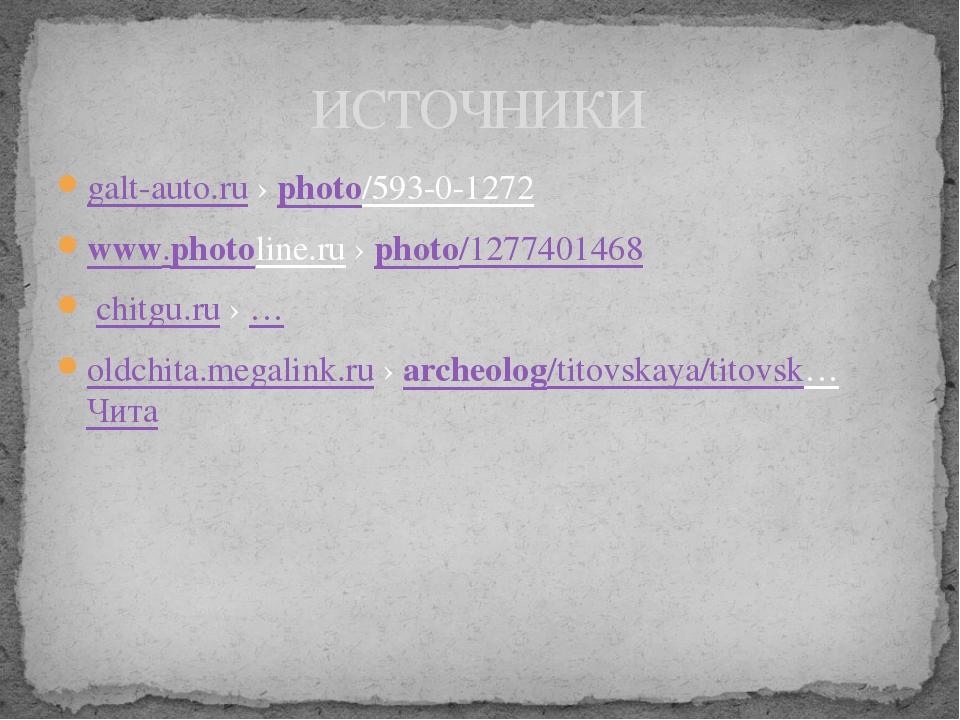 galt-auto.ru › photo/593-0-1272 www.photoline.ru › photo/1277401468 chitgu.ru...