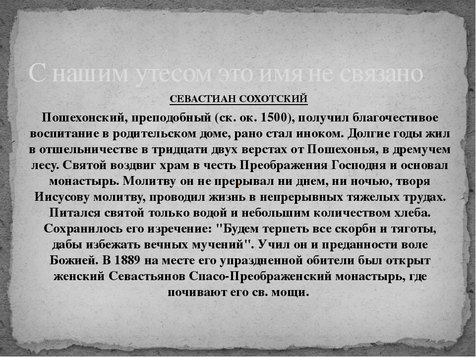 СЕВАСТИАН СОХОТСКИЙ Пошехонский, преподобный (ск. ок. 1500), получил благочес...