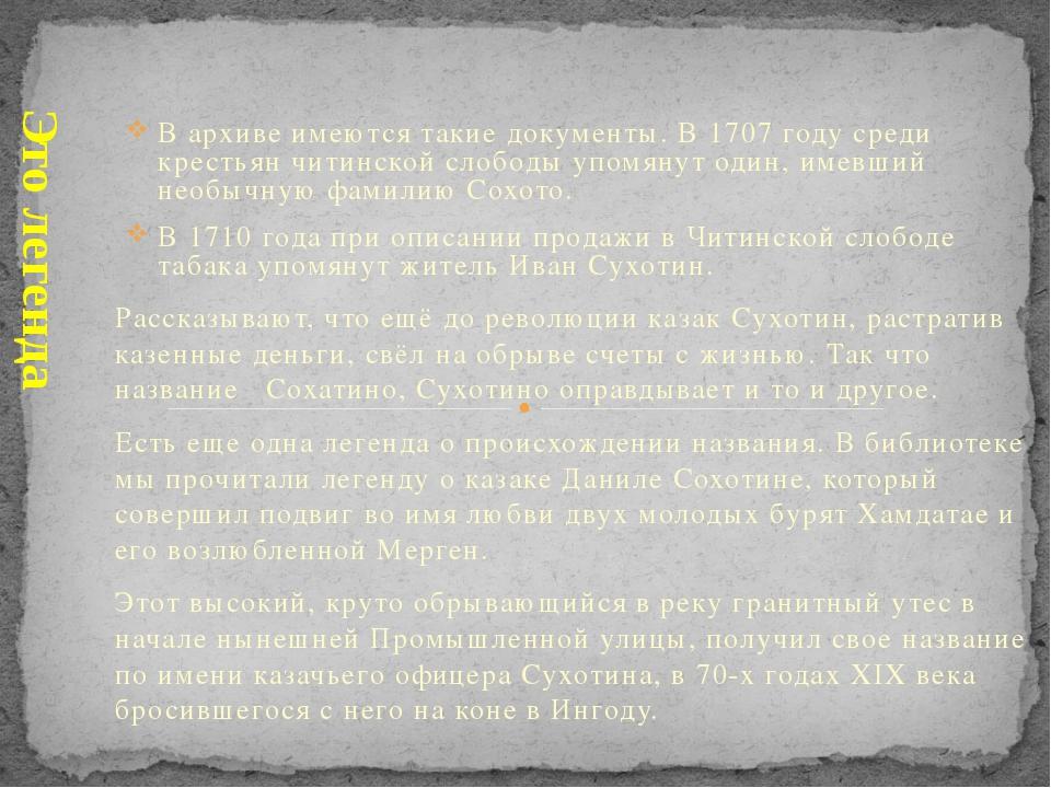 В архиве имеются такие документы. В 1707 году среди крестьян читинской слоб...