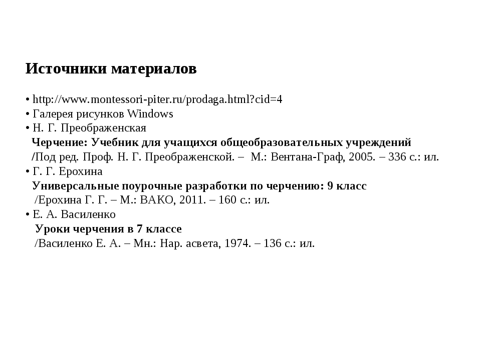Источники материалов • http://www.montessori-piter.ru/prodaga.html?cid=4 • Га...