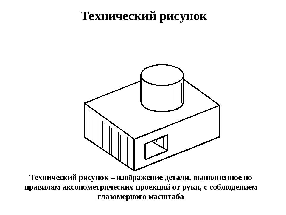 Технический рисунок Технический рисунок – изображение детали, выполненное по...