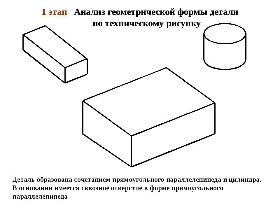 1 этап Анализ геометрической формы детали по техническому рисунку Деталь обра...