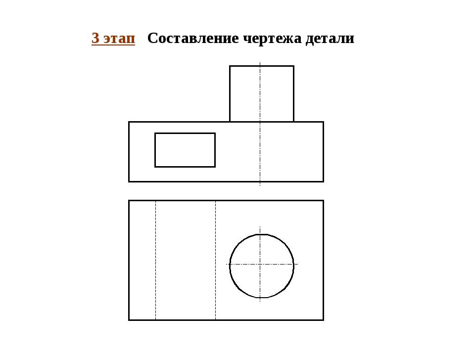 3 этап Составление чертежа детали