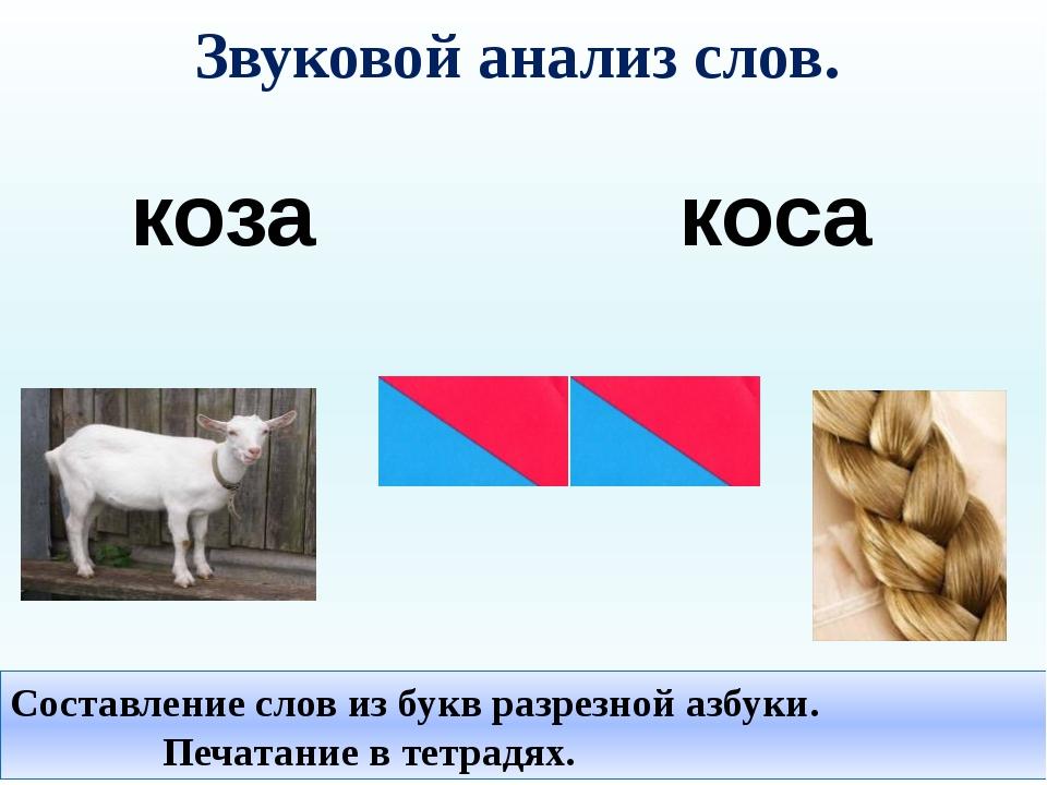 Звуковой анализ слов. коза коса Составление слов из букв разрезной азбуки. Пе...