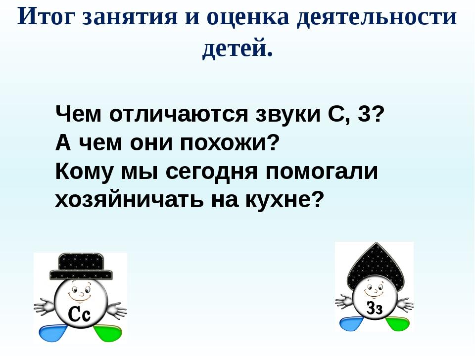 Итог занятия и оценка деятельности детей. Чем отличаются звуки С, 3? А чем он...