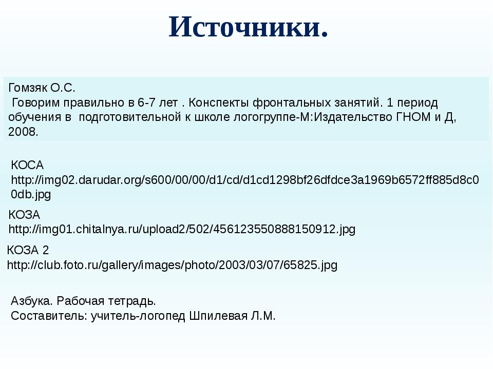 Источники. КОСА http://img02.darudar.org/s600/00/00/d1/cd/d1cd1298bf26dfdce3a...