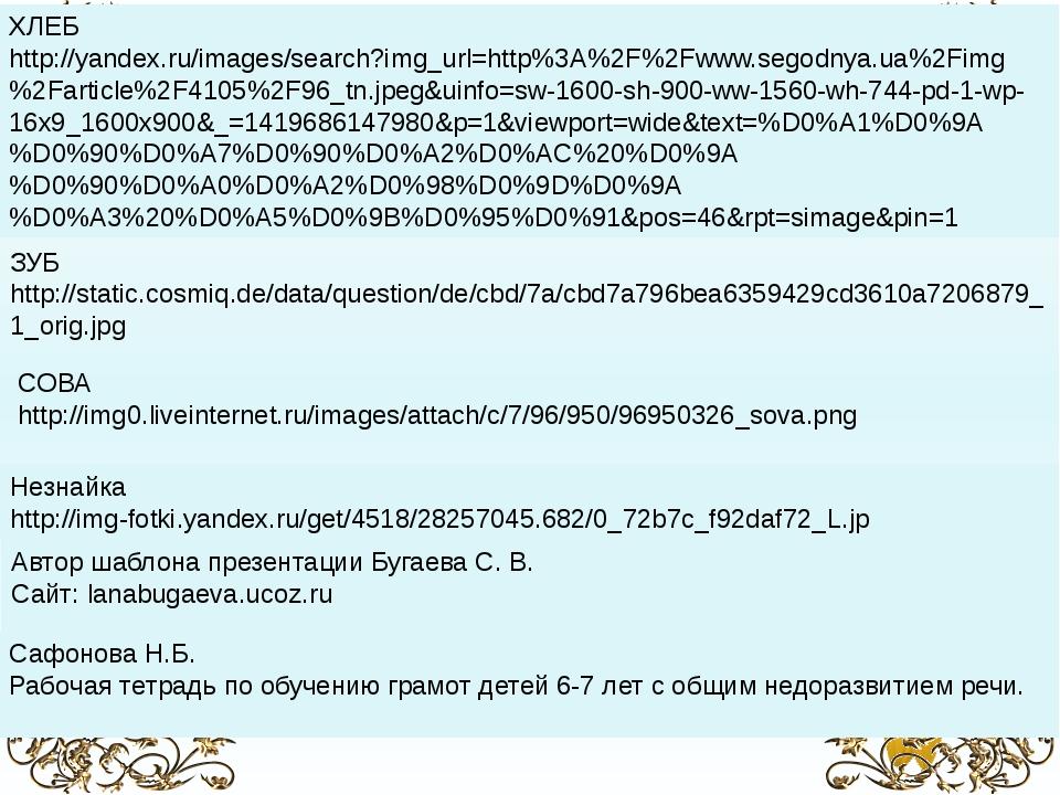 ХЛЕБ http://yandex.ru/images/search?img_url=http%3A%2F%2Fwww.segodnya.ua%2Fim...