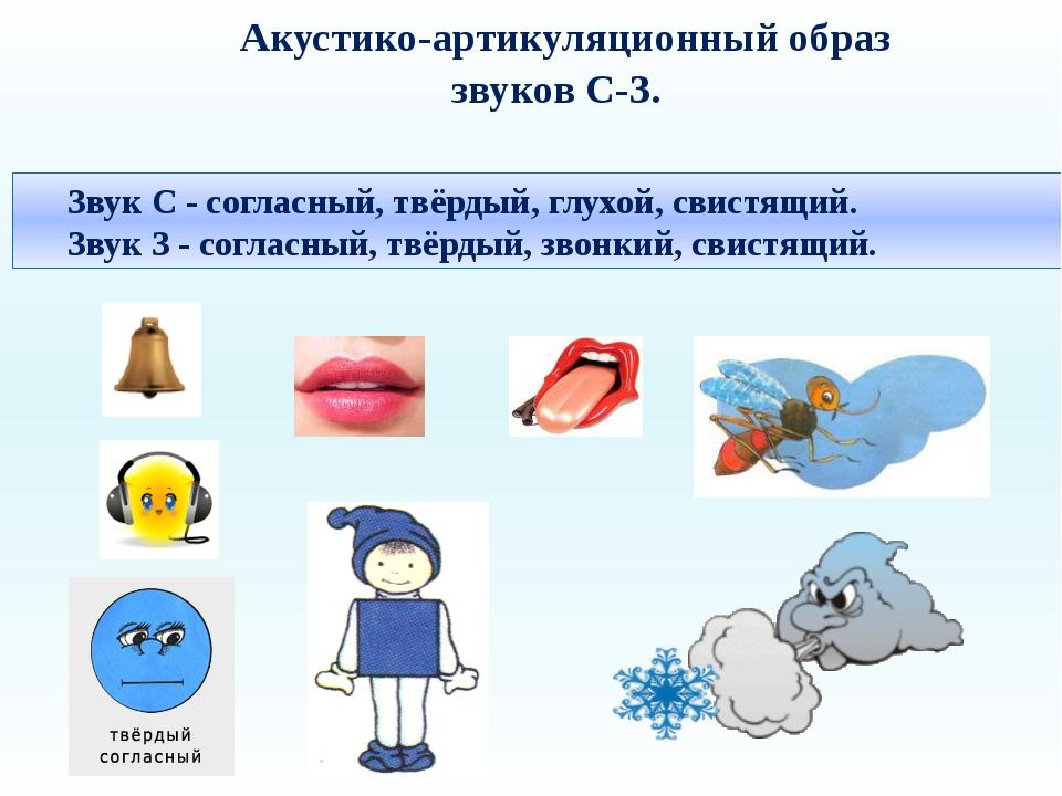 Акустико-артикуляционный образ звуков С-З. Звук С - согласный, твёрдый, глух...