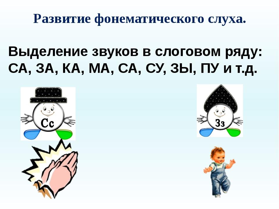 Развитие фонематического слуха. Выделение звуков в слоговом ряду: СА, ЗА, КА,...