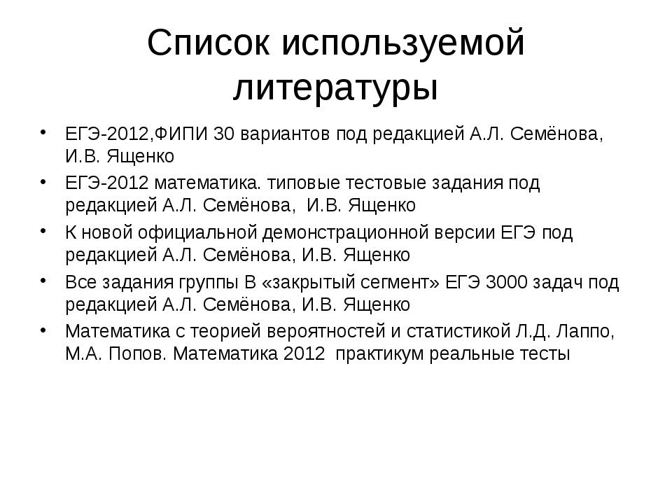 Список используемой литературы ЕГЭ-2012,ФИПИ 30 вариантов под редакцией А.Л....