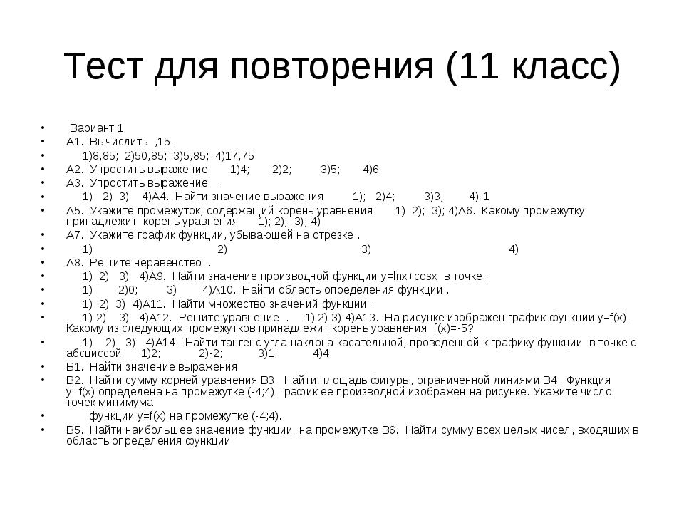 Тест для повторения (11 класс) Вариант 1 А1. Вычислить ,15. 1)8,85; 2)50,85;...