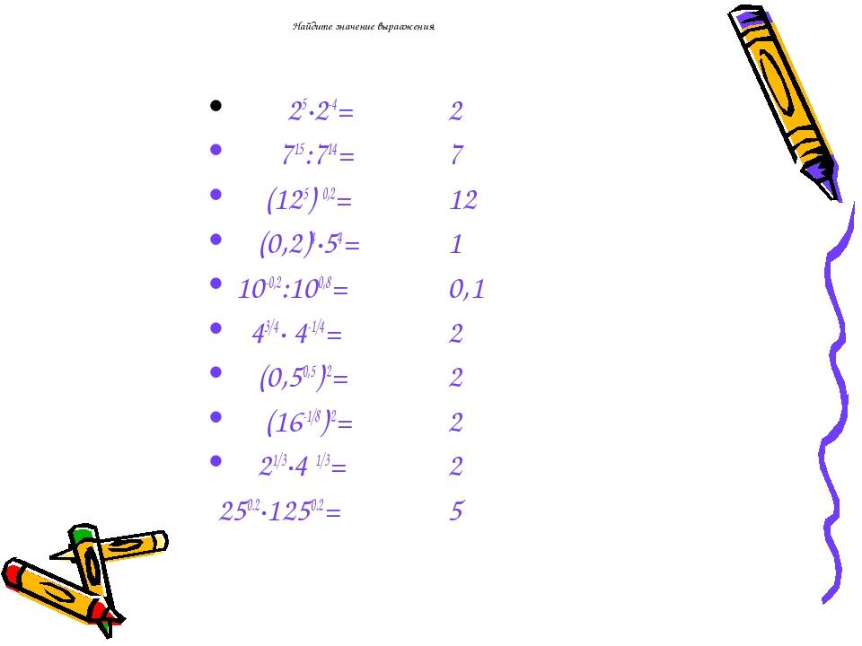 Найдите значение выраажения 25∙2-4= 715:714= (125) 0,2= (0,2)4∙54= 10-0,2:100...