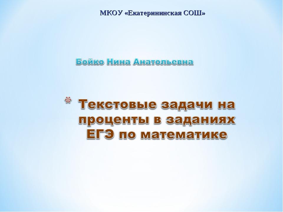 МКОУ «Екатерининская СОШ»