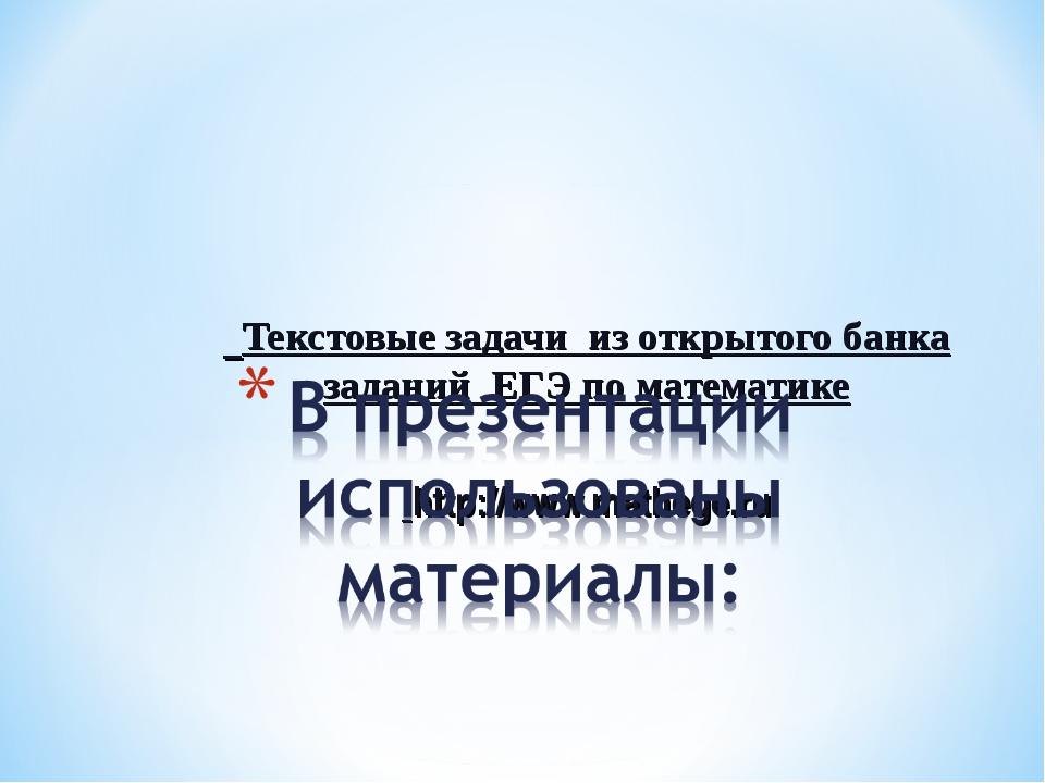 Текстовые задачи из открытого банка заданий ЕГЭ по математике http://www.mat...