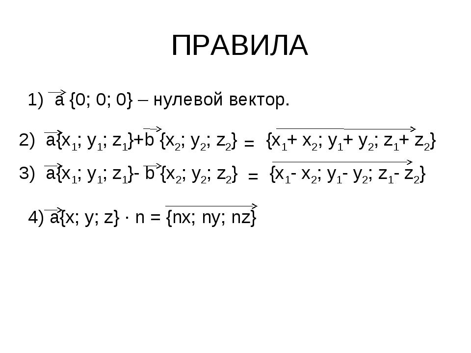ПРАВИЛА 1) a {0; 0; 0} – нулевой вектор. 2) а{х1; у1; z1}+b {х2; у2; z2} = {...