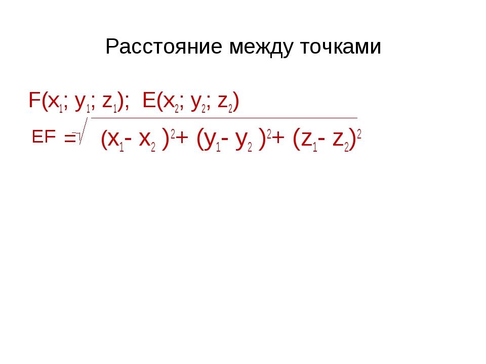 Расстояние между точками F(х1; у1; z1); E(х2; у2; z2) = (х1- х2 )2+ (у1- у2 )...