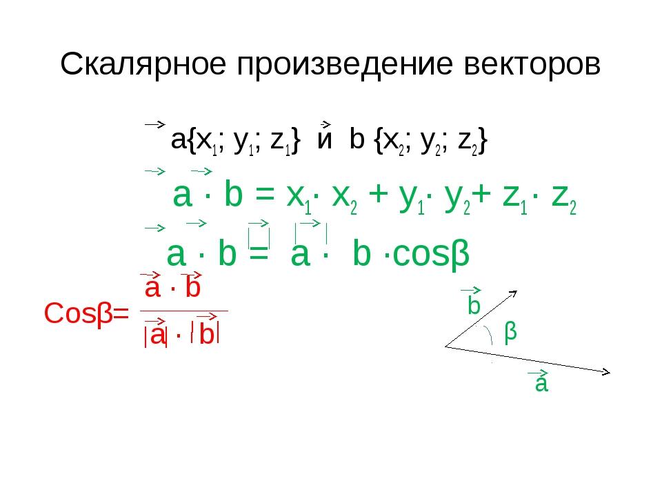 Скалярное произведение векторов а{х1; у1; z1} и b {х2; у2; z2} a · b = х1· х2...