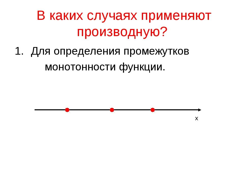 В каких случаях применяют производную? Для определения промежутков монотонно...