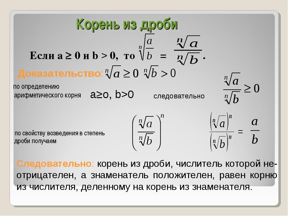 Корень из дроби по определению арифметического корня по свойству возведения в...